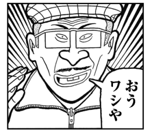 漫画「ナニワ金融道」第2弾
