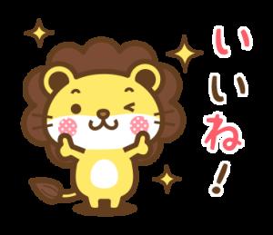 ライオンのライさんのシンプルスタンプ