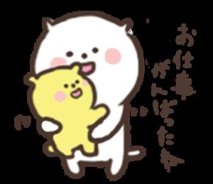 ♥にゃんた♥ 1