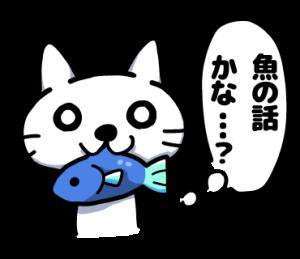 お魚くわえたのら猫