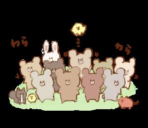 こぐまと森の仲間たち
