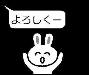 うさぎのアニメーションメスタンプ。