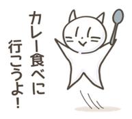 カレーを食べたい時に! カレーちゃんだよ!2