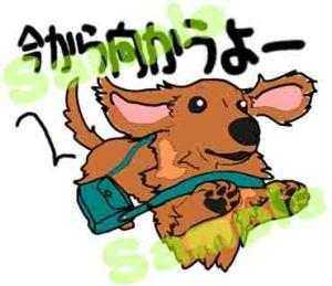 のんびり「コミュ犬」forフレンズ  (ダックス)
