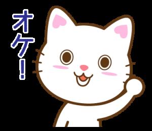 白猫チャオの気持ち