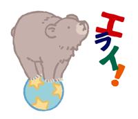 のっそりクマのスタンプ