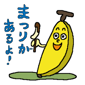 バナナ 夏バージョン