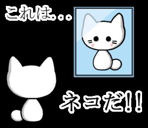 これはネコだ