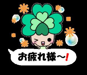 よつばちゃん!基本セット4 ふきだしVer.