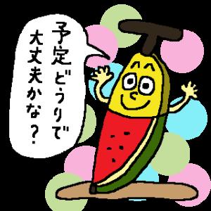 夏専用 バナナの夏。