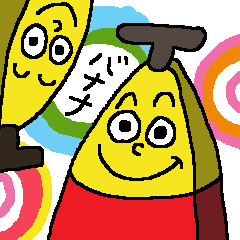 つかえるバナナくん♪