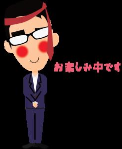 ガンバレ 俺
