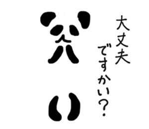 敬語ゆるパンダ