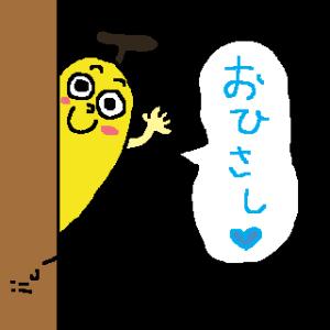 ■ えりちゃん スタンプ ■ バナナ編