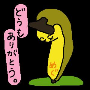 ■ めぐちゃん スタンプ メグ MEGU