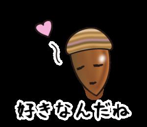 種のスタンプ【恋愛トーク編】