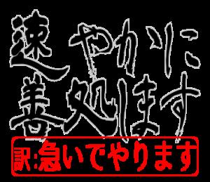お役所用語スタンプ2