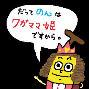 のんちゃん 専用スタンプ