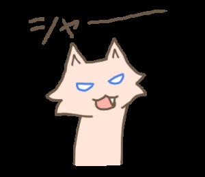 青い目の優雅なネコ