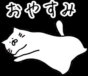 動く ゆるい白猫さん