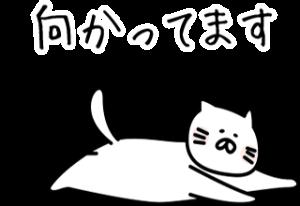 動く ゆるい白猫さんスタンプ2