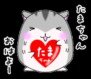 ☆たまちゃんに送る☆ゆるゆるハムスター