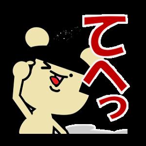「くま子」日常会話スタンプ