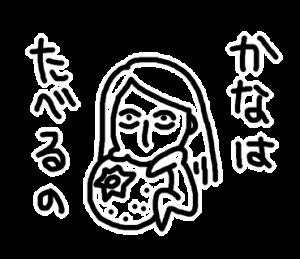@かなちゃん