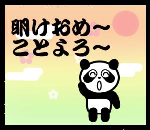 年始挨拶用スタンプ パンダ