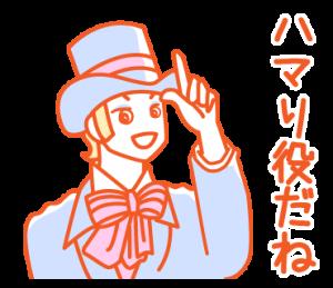 観劇ヅカ女子