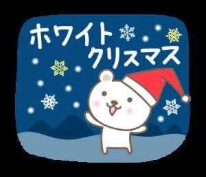 大人かわいい クマのクリスマスと新年