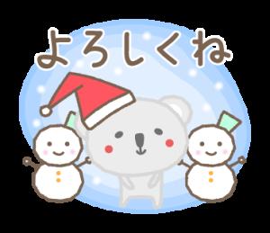 大人かわいい ゆるふわコアラのクリスマス