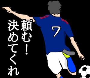行け!サッカースタンプ