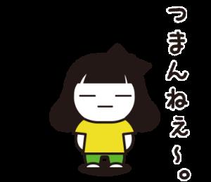 【日常】ゆる女子【第二弾】