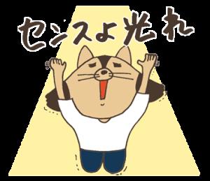 みーさん 〜デザイン編〜