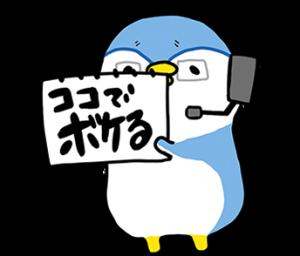 はせペン〜撮影編〜