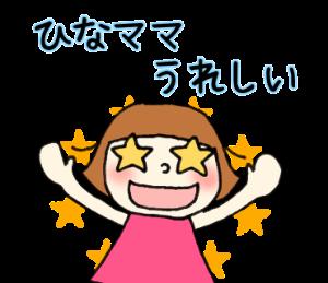 ☆ひなママ専用スタンプ☆