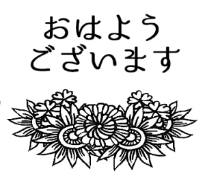 レトロな花と言葉たち(線画)