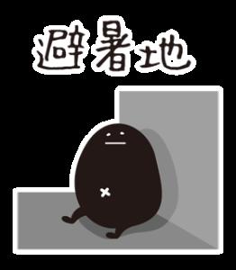 なんか黒いやつ【夏秋編】