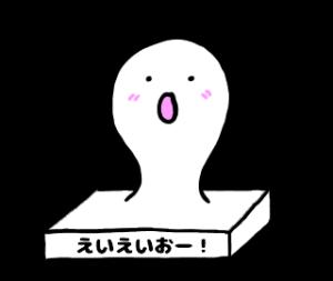 動く!もち子の応援!!!