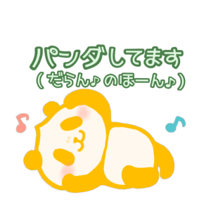 【幸せの黄色いパンダ~②】