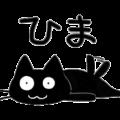 愉快な黒猫スタンプ vol.2