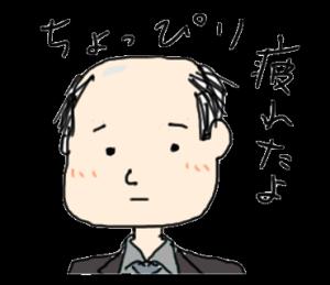 お疲れ様ですたんぷ Part1
