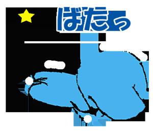 青いぞうの日常