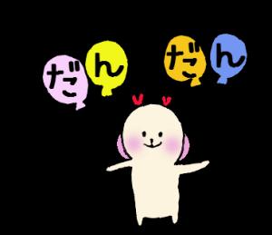 はーとちゃんの九州方言スタンプ!