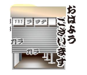 ザ・ラヲタ