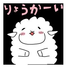 帰る羊、帰りを待つ ひつじ