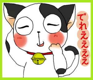 牛柄猫の日常