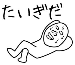 汗かきオタケ 青森の実家に帰る編