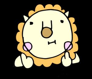 イロいろライオン